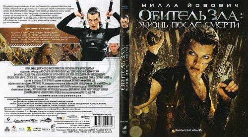 Обитель зла 4: Жизнь после смерти-Resident Evil: Afterlife(2010)(лицензия)