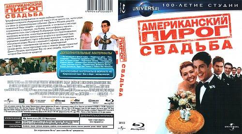Американский пирог: Свадьба / American Wedding (2003)