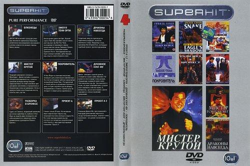 DVD 9в1