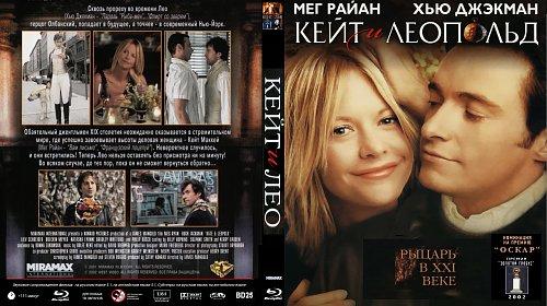 Кейт и Лео / Kate & Leopold (2001)