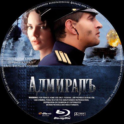 Адмирал (2008)