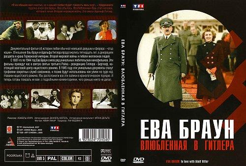 Ева Браун: Влюблённая в Гитлера / Eva Braun: dans l'intimite d'Hitler (2007)