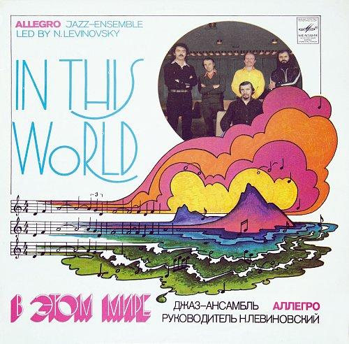 Аллегро, джаз-ансамбль - В этом мире (1982) [LP С60 17423 003]