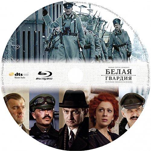 Белая гвардия (2012)