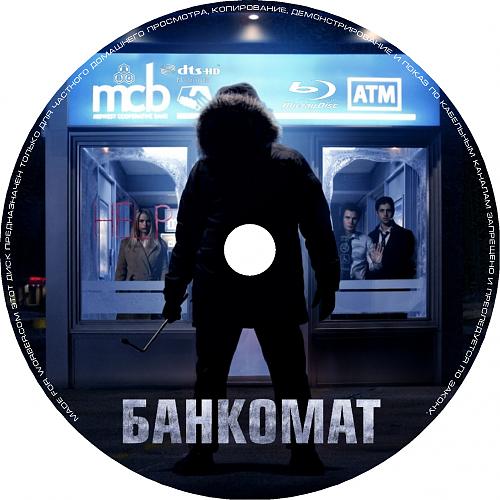 Банкомат / ATM (2011)