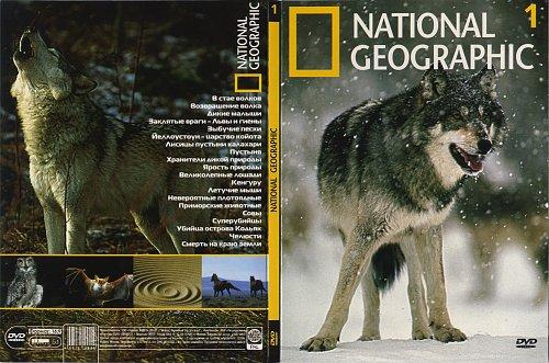 National Geographic: В стае волков (2003)