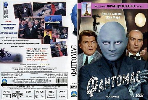 Фантомас