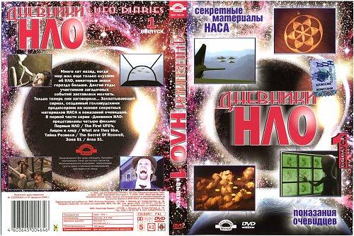 Дневники НЛО (1995)