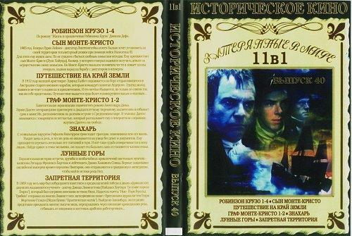 Историческое кино 40