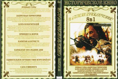 Историческое кино 22