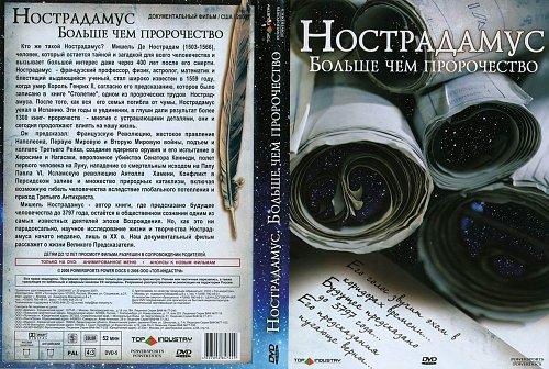 Нострадамус: Больше чем пророчество (2006)