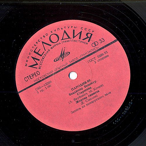 Винокур Владимир - Пародия 80 (1980) [LP C60-13279-80]