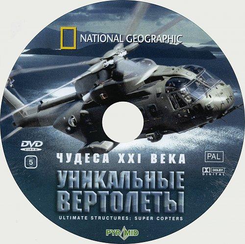 National Geographic: Уникальные вертолёты (2006)