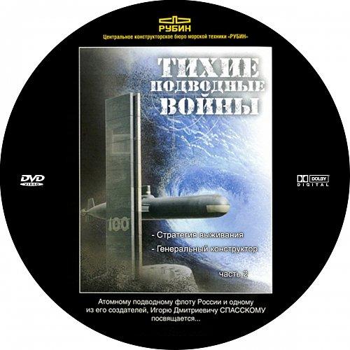 Тихие подводные войны (2008)