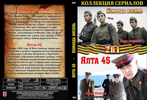 Команда восемь+Ялта-45