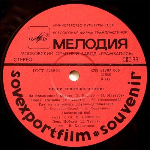 Песни советского кино - 40 лет Великой Победы! (1985) [2LP С90 21797 005]