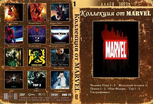 Коллекция от MARVEL