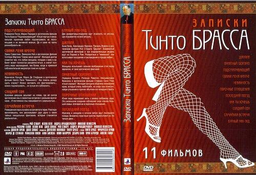 Записки Тинто Брасса-(11 в 1)-2007