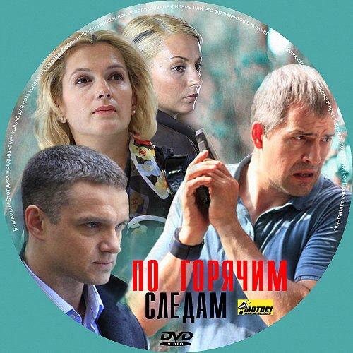 По горячим следам (16 серий) (2011)