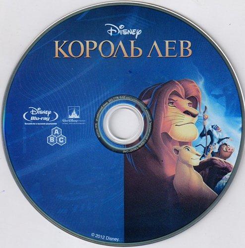 Король Лев/The Lion King/2012/Трилогия(blu-ray)/диск1/лицензия