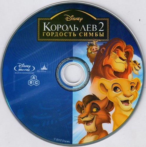 Король Лев/The Lion King/2012/Трилогия(blu-ray)/диск2/лицензия