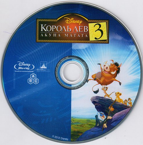 Король Лев. Трилогия / The Lion King. trilogy (1994, 1998, 2004)