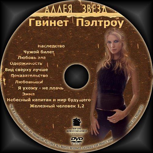 Гвинет Пэлтроу / Gwyneth Paltrow