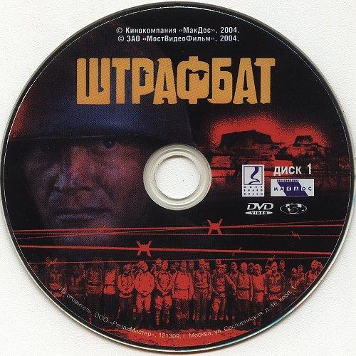 Штрафбат (Россия, 2004 г.)