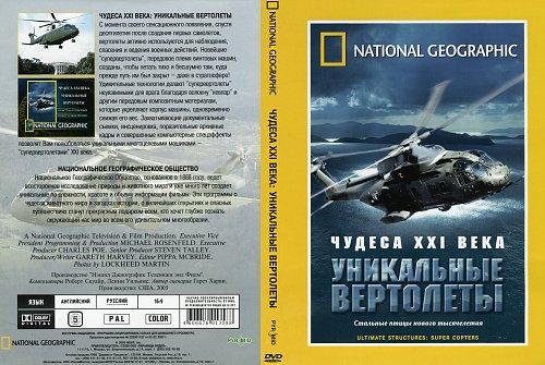 National Geographic:Уникальные вертолёты/2006