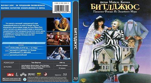 Битлджюс / Beetlejuice 1988