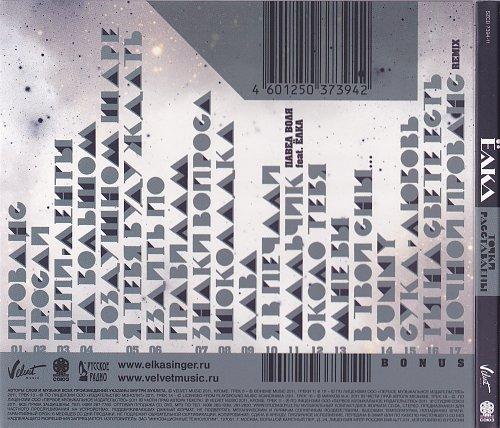 Елка - Точки расставлены 2011