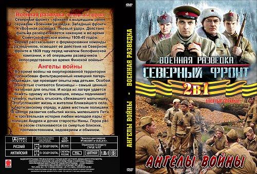 Военная разведка (Северный фронт)+Ангелы войны