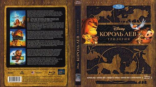 Король Лев/The Lion King/2012/Трилогия(blu-ray)/лицензия
