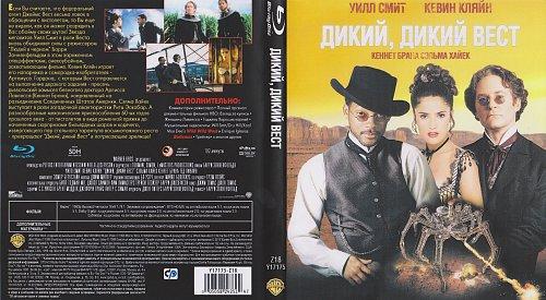 Дикий, дикий Вест / Wild, Wild West (1999)