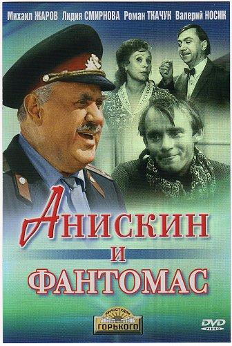 Анискин и Фантомас (1984)