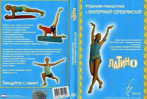 Утренняя гимнастика с Екатериной Серебрянской