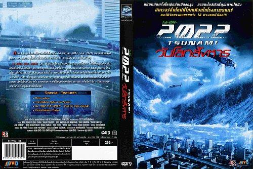 2012: Цунами / 2012: Haeundae