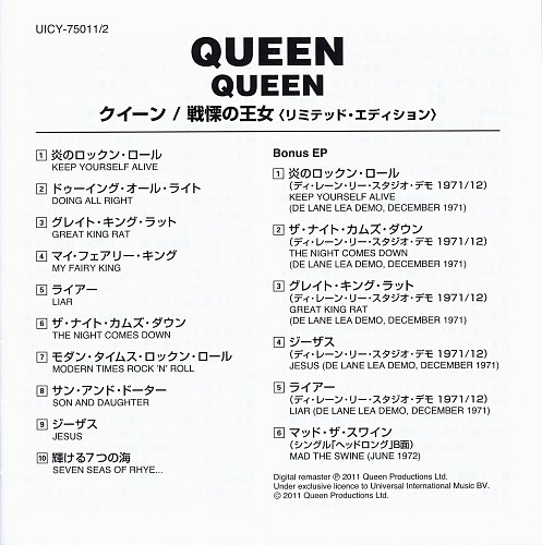 Queen (1973) Queen [Japan SHM-CD, UICY-75011-2, 2011]