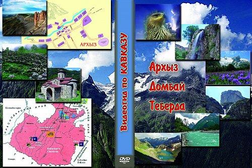 Видеогид по Кавказу