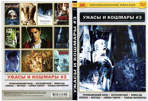 Ужасы и кошмары №3 7в1