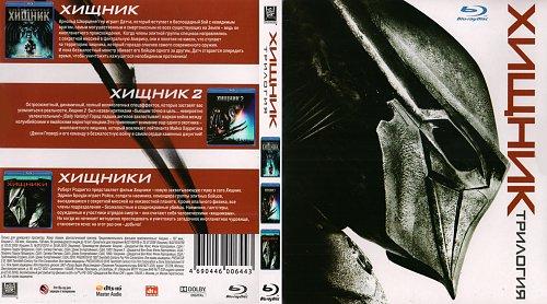 Хищник-трилогия/Predator-trilogy/лицензия