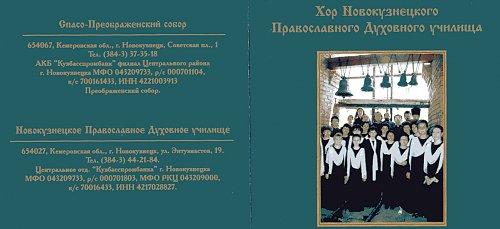 Хор Новокузнецкого православного духовного училища - часть 2.
