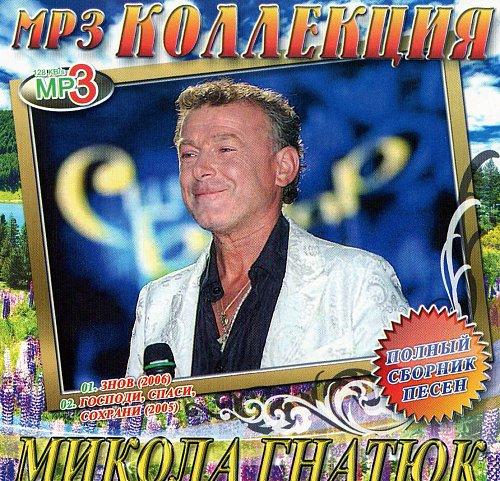 Гнатюк Николай - MP3 Коллекция