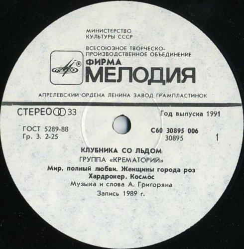 Крематорий - Клубника со льдом (1990) [LP С60 30895 006]