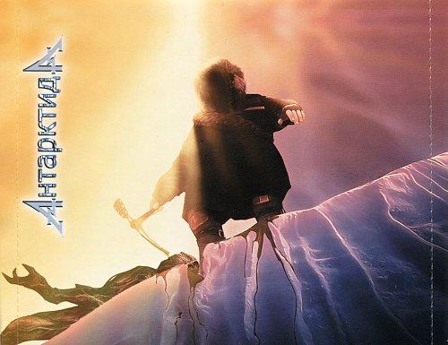 Антарктида - Край (2012)