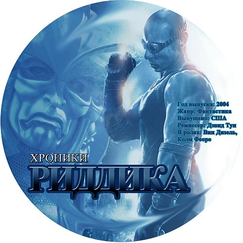 Хроники Риддика / The Chronicles of Riddick