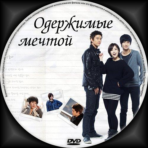 Одержимые мечтой  / Dream High (2011)