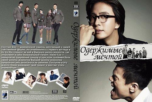 Одержимые мечтой  / Dream High / 2011 /