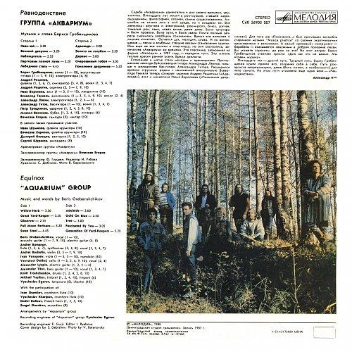 Аквариум - Равноденствие (1988) [LP С60 26903 007]