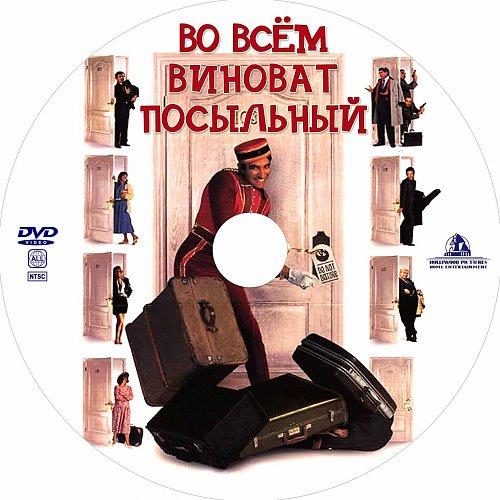 Во всем виноват посыльный / Blame It on the Bellboy (1992)